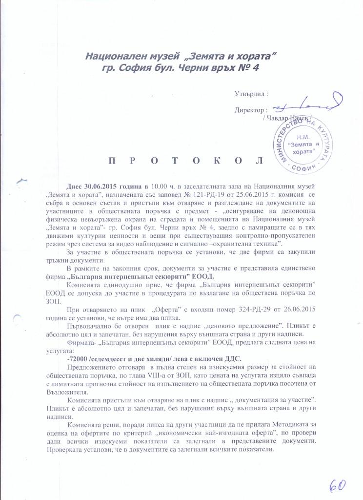2015.08.25 - протокол от конкурс