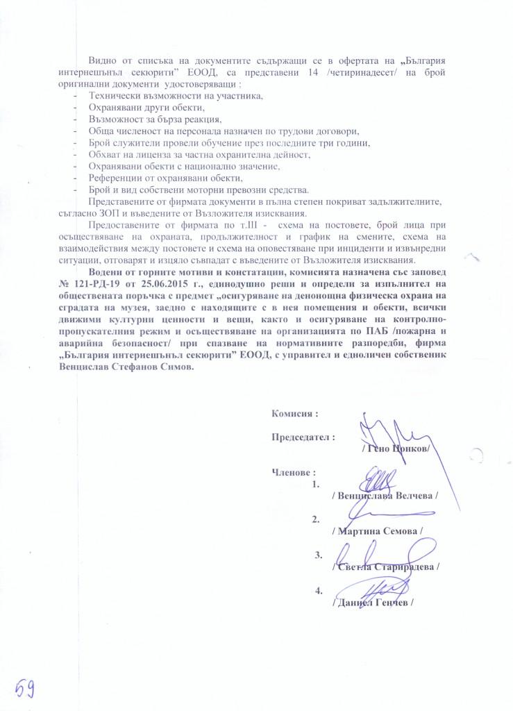 2015.08.25 - 2 стр. протокол от конкурс