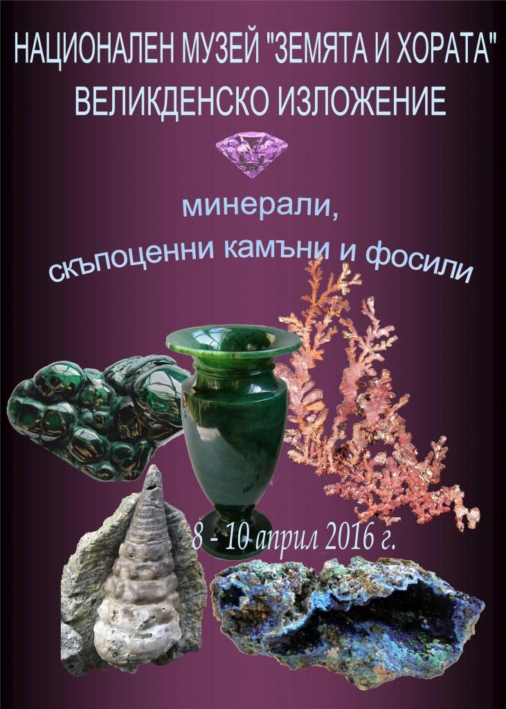 2016 Plakat Velikden